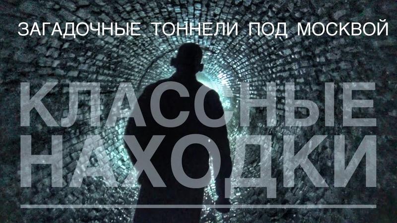 Диггеры Загадочные тоннели под Москвой