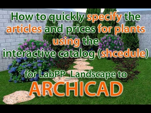 How to quickly specify the articles and prices for plants using the interactive catalog ARCHICAD