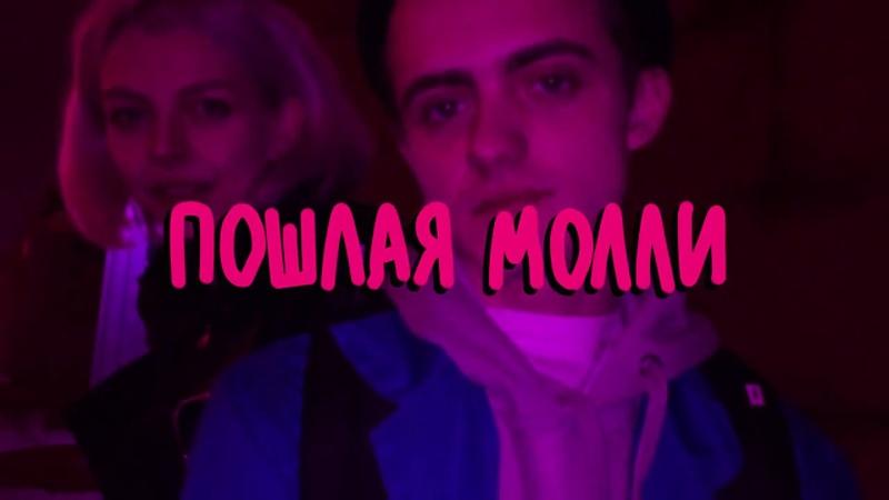 ПОШЛАЯ МОЛЛИ НОН СТОП Unofficial Music Video
