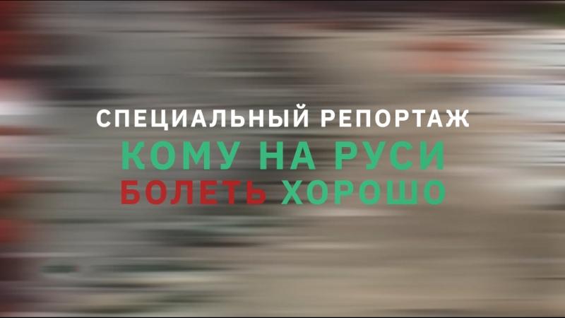 Специальный репортаж Дума ТВ. Кому на Руси болеть хорошо