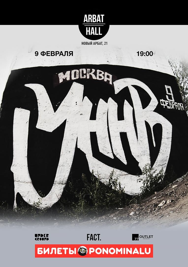 Афиша Москва УННВ 9 ФЕВРАЛЯ / МОСКВА ARBAT HALL