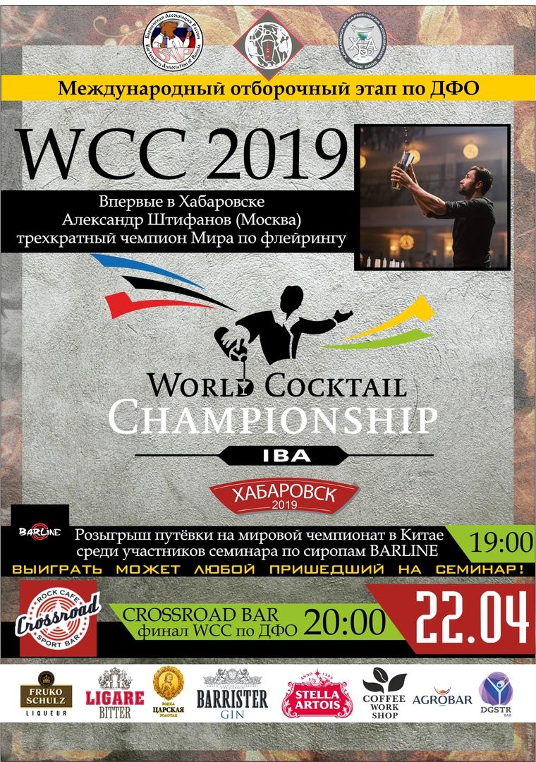 Афиша Хабаровск 22.04. - WCC 2019 по ДФО