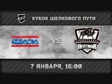 «Лада» Тольятти — «Нефтяник» Альметьевск