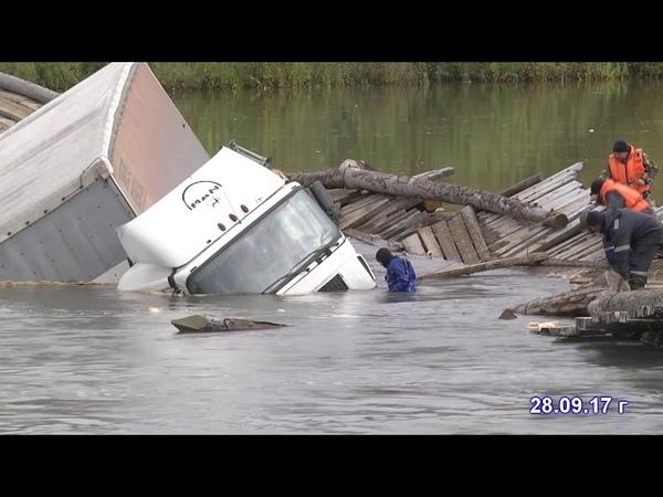Происшествие на мосту в Таежно-Михайловке 28 09 17г
