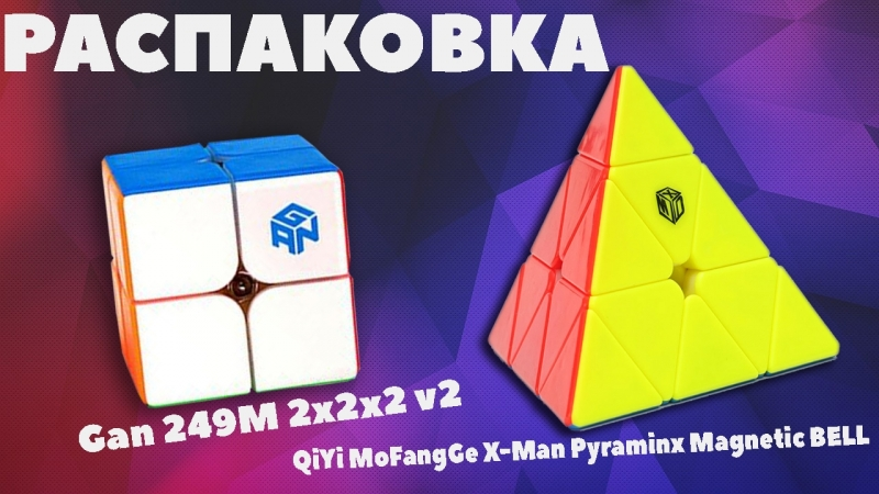 АНБОКСИНГ С CCCSTORE.RU - Gan 249M 2x2x2 v2, QiYi MoFangGe X-Man Pyraminx Magnetic BELL
