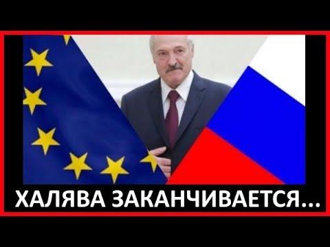 Терпение Москвы ЛОПНУЛО - РФ начала НАГИНАТЬ Лукашенко!