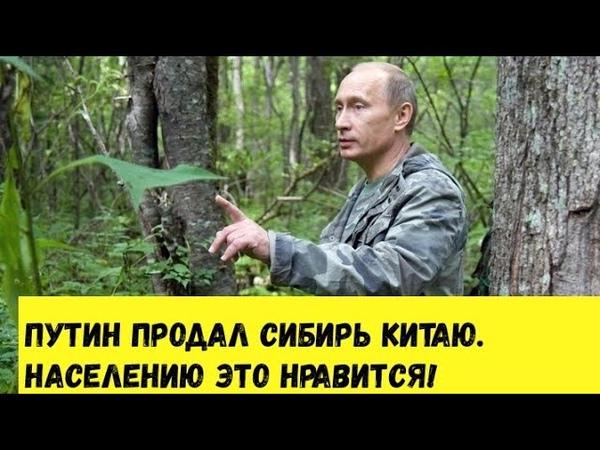 Путин продал Сибирь Китаю. Населению это нравится.