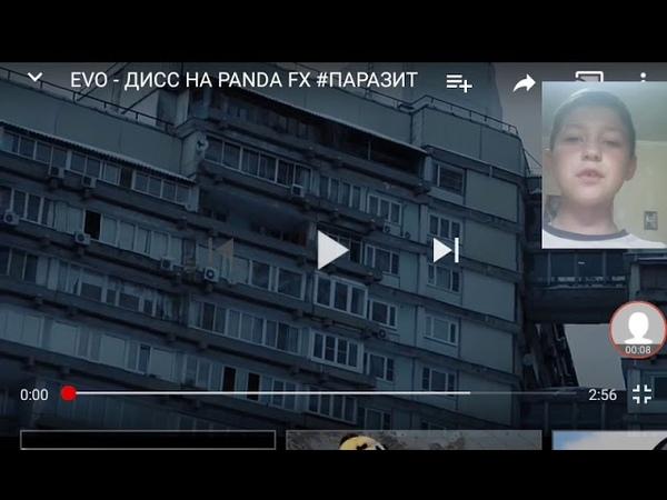 Реакция Evo-дисс на PandaFX!