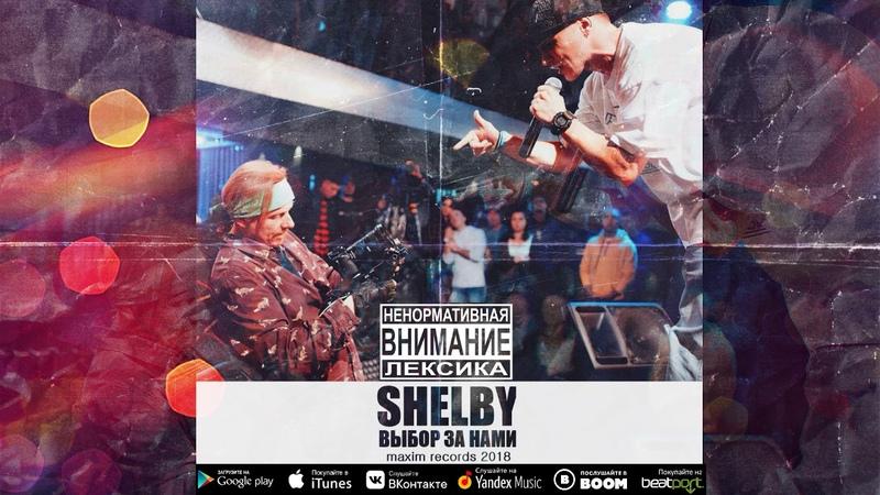 Shelby - туда