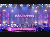 Руки Вверх! - Я тебя люблю (Arena Mosco Live 06.10.12)
