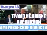 Hack News - Американские новости (Выпуск 43)