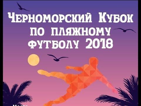 Темрюк - Спарта- ЭФКО