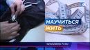 В новгородском ателье шьют уникальную в России одежду для реабилитации детей с ДЦП