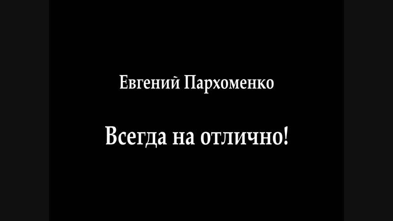УО ГГУ имени Ф Скорины Евгений Пархоменко