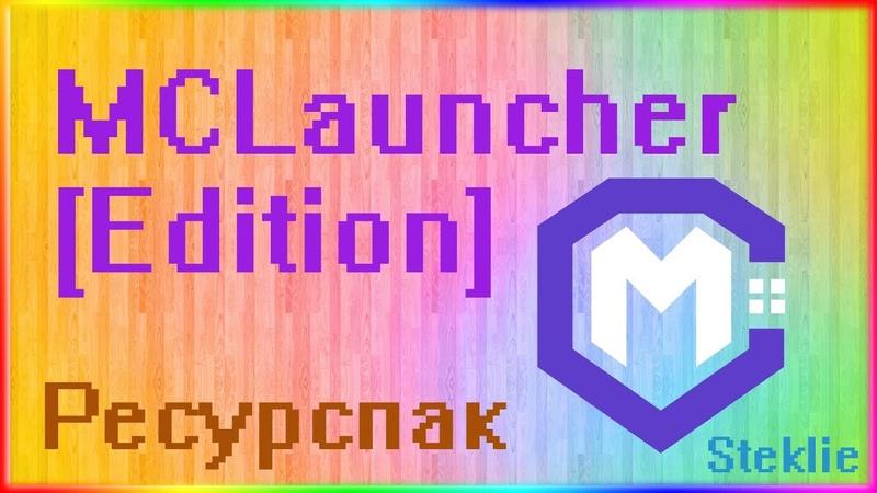 MCLAUNCHER | Steklie | Texture Pack
