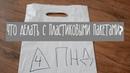 Что делать с пластиковыми пакетами? Куда сдавать в Астане?
