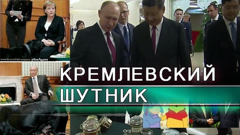 Проказы Путина, мед для Си Цзиньпина и китайская ответка