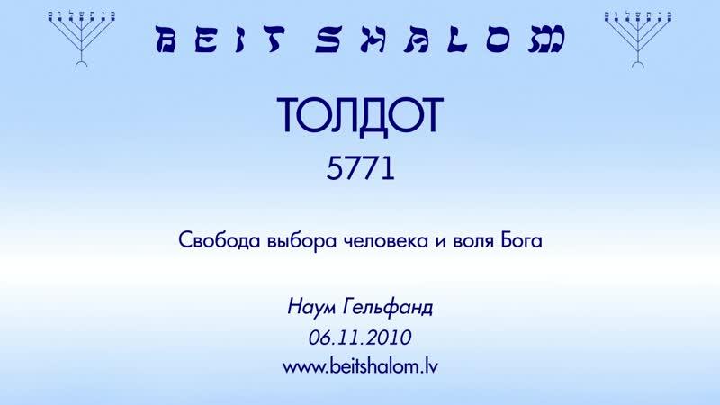 «ТОЛДОТ» 5771 «Свобода выбора человека и воля Бога» Н.Гельфанд (06.11.2010)