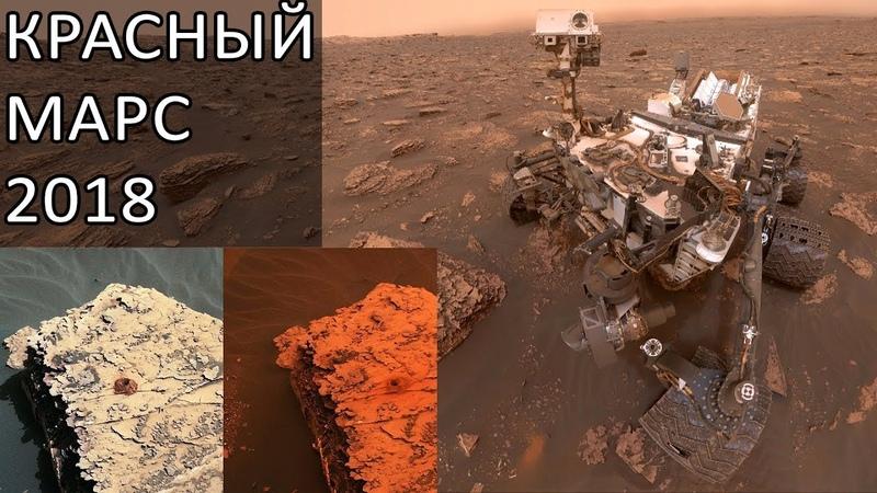 Марс 2018 июнь. Новейший автопортрет Кьюриосити в 4к. Пылевая буря спускается в кратер Гейл.
