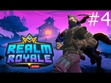 ИГРАЕМ ЗА АССАСИНА ПОПАЛ В ТОП 3 - Realm Royale #4