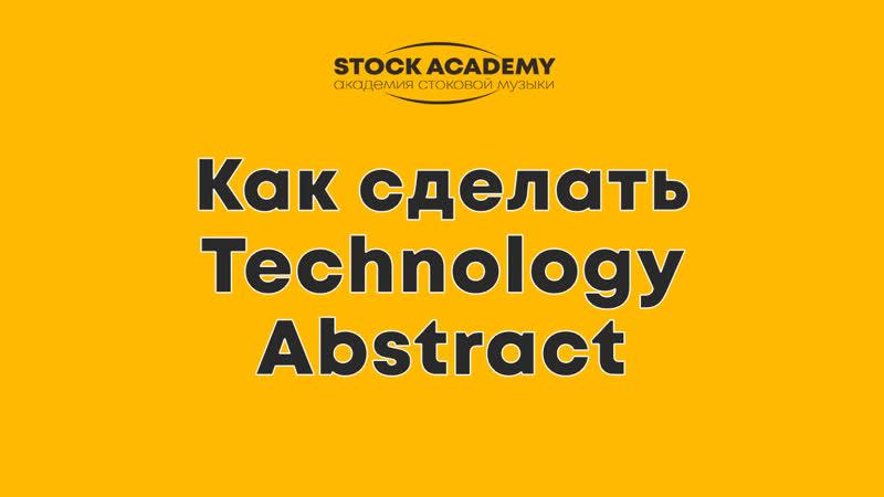 Как сделать Technology Abstract для Audiojungle | Аудиостоки
