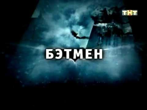 Чёрный Бэтмен, что ты вьёшься...