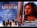 Иисус Христос Суперзвезда. Рок опера 1973. AVI. 720