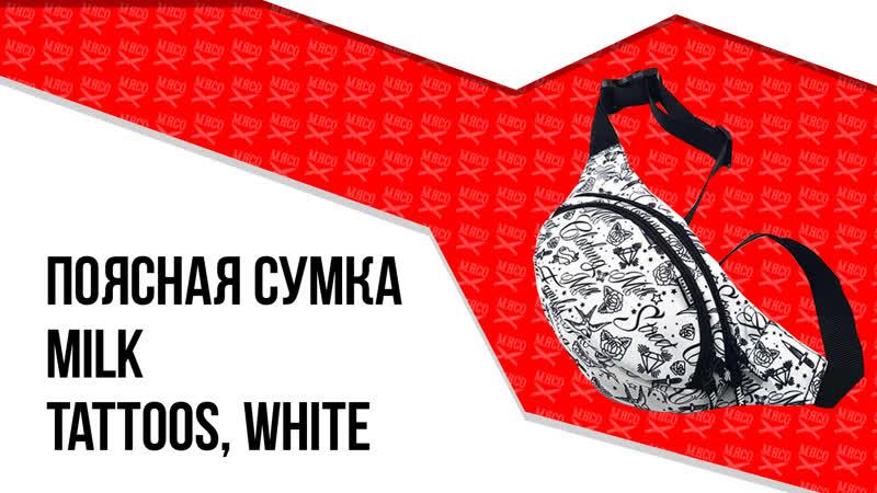 Поясная сумка Milk - Tattoos, White