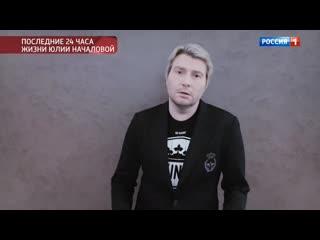 Николай Басков вспоминает Юлию Началову