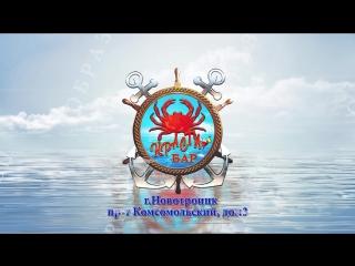 Красти-бар (Новотроицк). Создан логотип и анимация логотипа.