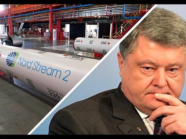 Порошенко решил создать в ЕС группу для остановки «Северного потока-2»...