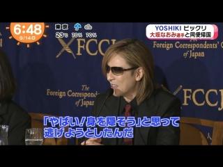 YOSHIKI 大坂なおみ選手と同便で帰国
