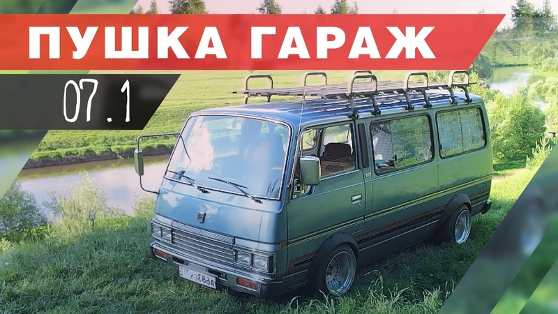 Автодом своими руками на базе Nissan Caravan