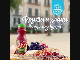 Новинка! J7 Полезный Завтрак – фрукты и злаки всегда под рукой!