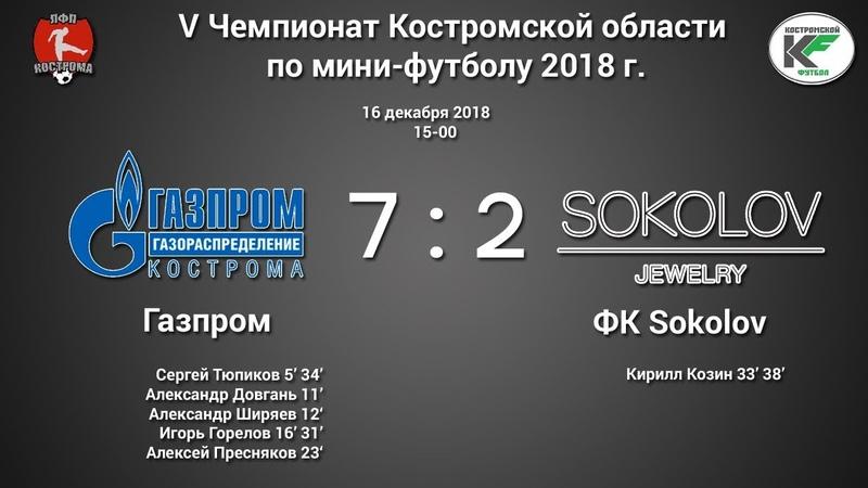 Газпром - Sokolov 7:2 V Чемпионат Костромской области по мини-футболу (16.12.18)