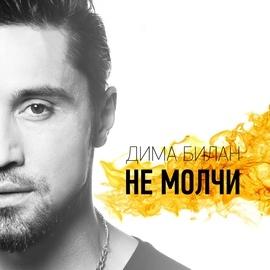 Дима Билан альбом Не молчи