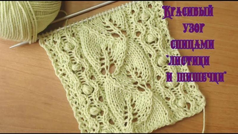 Вязание спицами узор №025 листики и шишечки Knitting with needles pattern №025 leaves and bumps