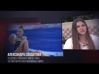 Александра Солдатова: «В наколенниках ,тапочках, с обручем ушла на улицу и начала там рыдать»