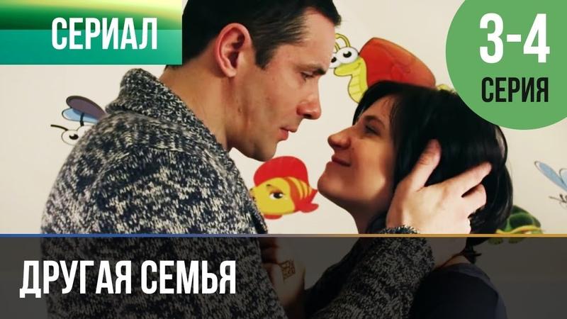 ▶️ Другая семья 3 серия 4 серия Сериал 2014 Мелодрама