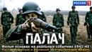 ✅Фильм 2018✅ ПАЛАЧ - На реальных событиях - Фильмы про войну 1941 - 45
