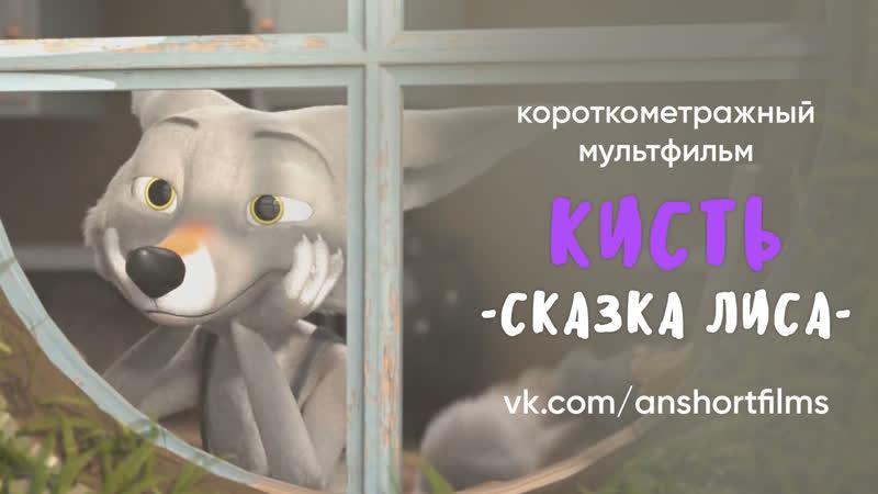 Короткометражный мультфильм Brush A Fox Tale Кисть сказка лиса от Вилли Антона и Фаустины Арриолы