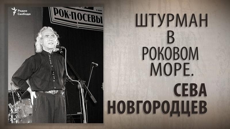 Штурман в роковом море Сева Новгородцев Анонс