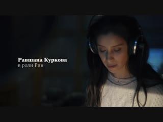 Равшана Куркова озвучивает «Унесенных призраками»