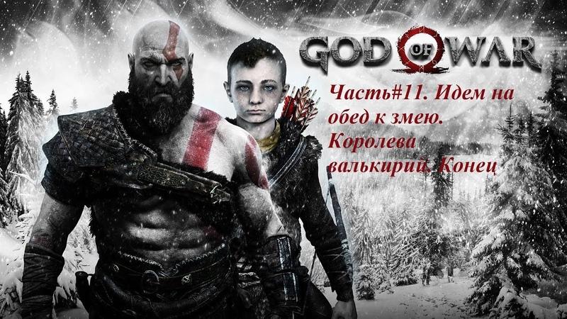 God of War (2018). Прохождение на русском, часть11. Идем на обед к змею. Королева валькирий. Конец