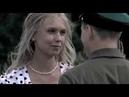 - В июне 1941 - весь Фильм - 2008 год.