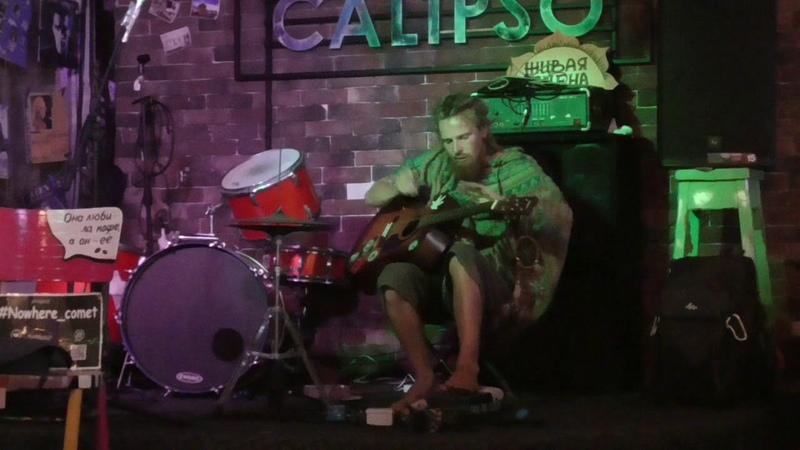 Концерт в Калипсо 17.07.19 проект Nowhere_comet ч. 3