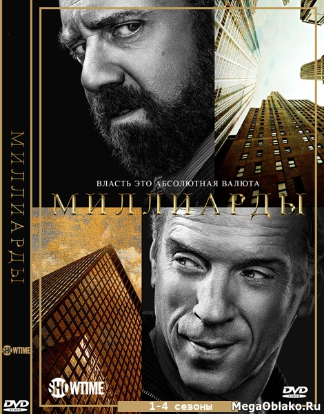 Миллиарды (1-4 сезоны: 1-48 серии из 48) / Billions / 2016-2019 / ПМ (LostFilm) / WEB-DLRip + WEB-DL (1080p)