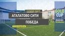Ole Gold Cup 7x7 VII сезон Асафьева 4 ТУР Агалатово Сити Победа