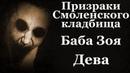 Истории на ночь (3в1): 1.Призраки Смоленского клад6ища, 2.Баба Зоя, 3.Дева