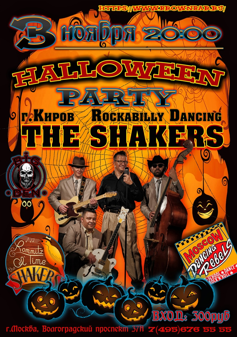 03.11 The Shakers в Brown Bar!